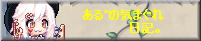 """ある""""の気まぐれ日記"""